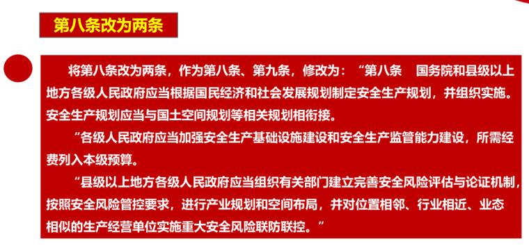 解读2021版新《中华人民共和国安全生产法》_5