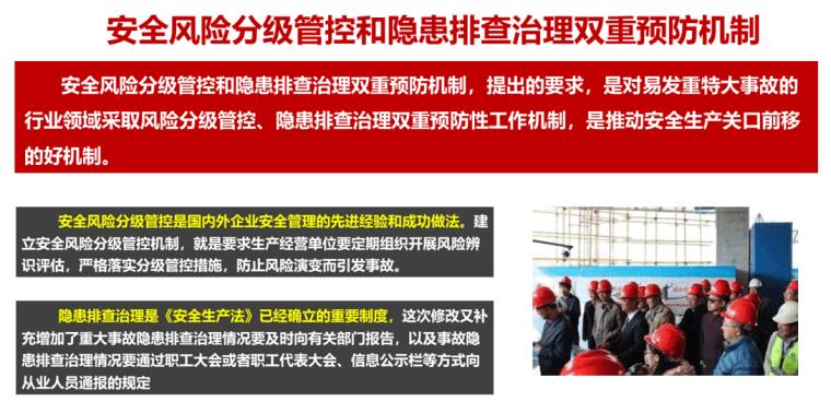 解读2021版新《中华人民共和国安全生产法》_2