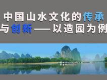 中国山水文化的传承与创新——以造园为例
