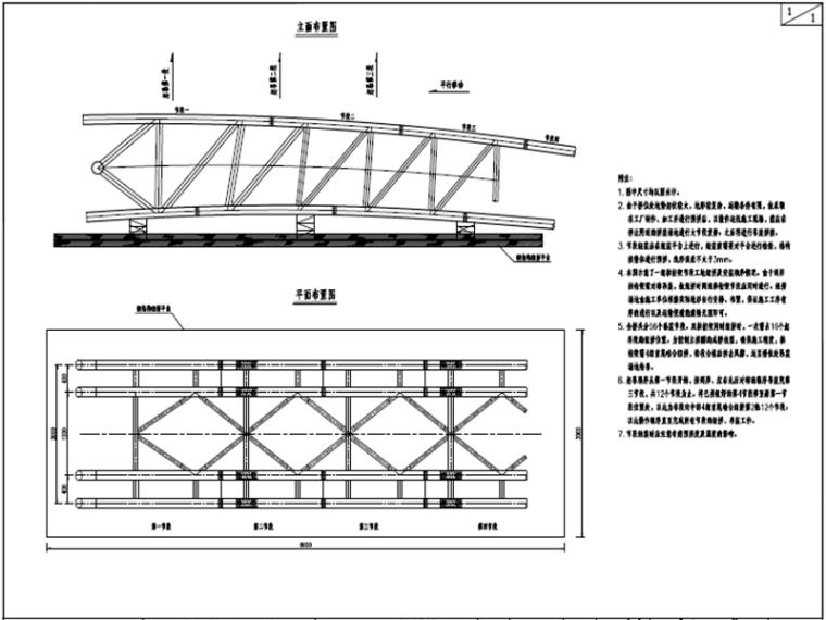 世界级大桥450米上承式钢管拱桥图纸448页_10