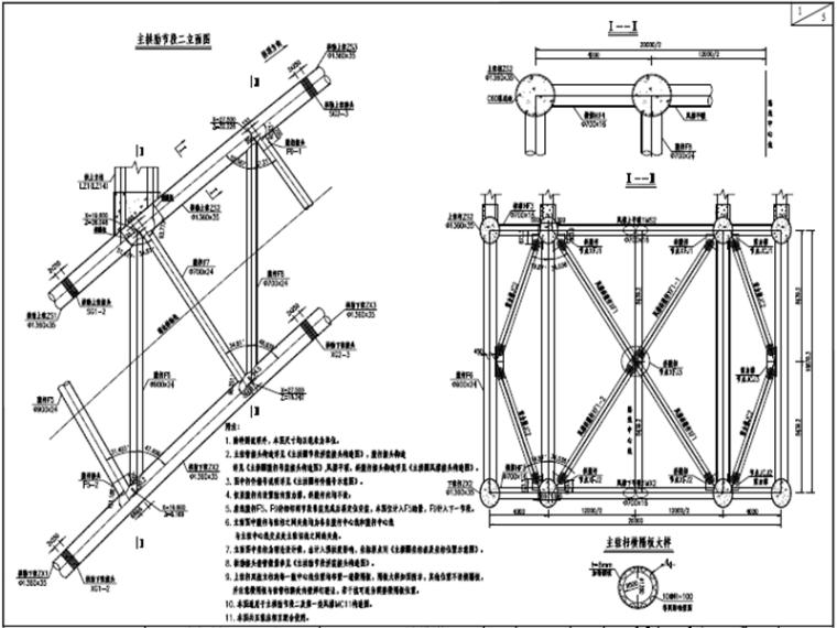 世界级大桥450米上承式钢管拱桥图纸448页_9