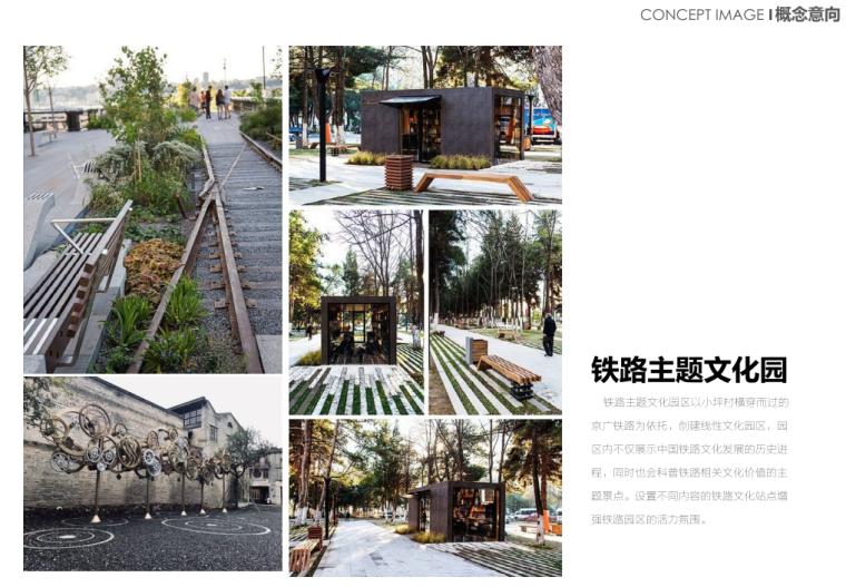 [广东]智慧科创+时尚生态村落改造策划方案-image.png