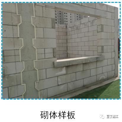 防水施工质量通病分析及防治措施_34