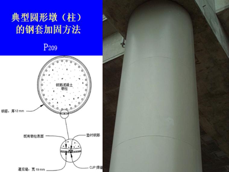 公路抗震加固改造PPT669页(道路桥梁涵隧_18