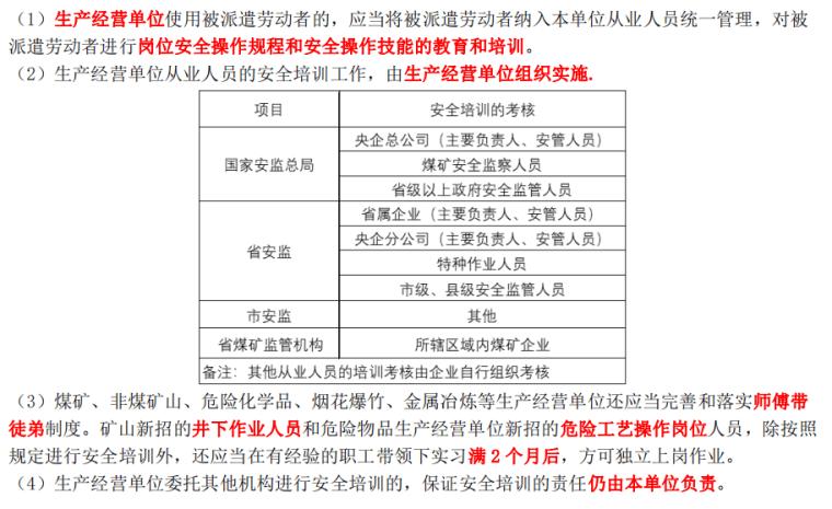 [注安]《安全生产管理》考前十页纸2021_2