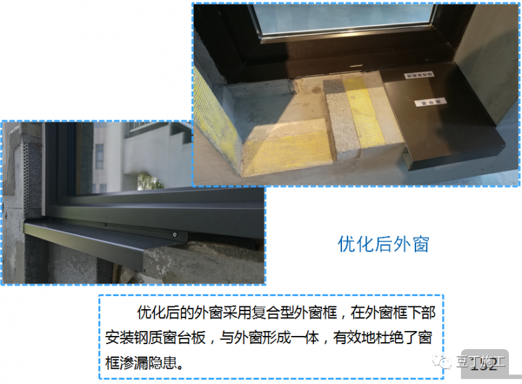 防水施工质量通病分析及防治措施_38