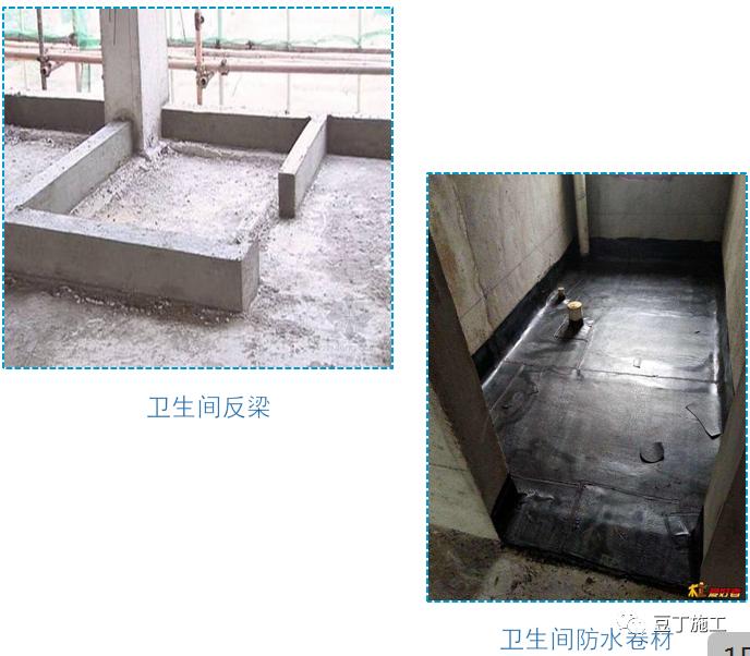 防水施工质量通病分析及防治措施_41