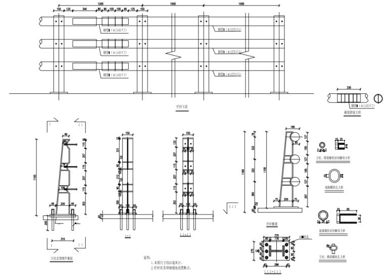 [重庆]桥梁护栏改造施工图汇总334p(2021)_9