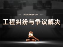 《工程法律和争议解决案例》
