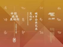 中国威海属相街文创设计大赛 · 城市沙龙
