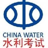 水利类专业考试_技能培训图片