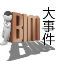 BIM大事件_BIM图片