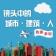 中国建筑节摄影大赛图标