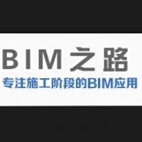 BIM之路_建筑施工图片