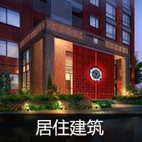居住建筑_建筑设计图片