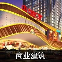 商业建筑_建筑设计图片