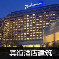 宾馆酒店建筑_建筑设计图片