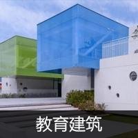教育建筑_建筑設計圖片
