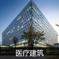 医疗建筑_建筑设计图片