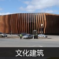 文化建筑_建筑设计图片