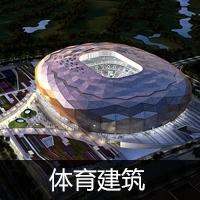 體育建筑_建筑設計圖片