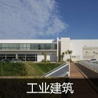 工业建筑_建筑设计图片
