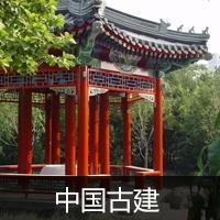 中国古建_建筑设计图片