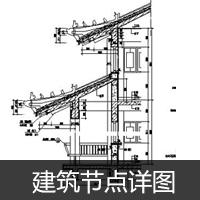 建筑節點詳圖_建筑設計圖片