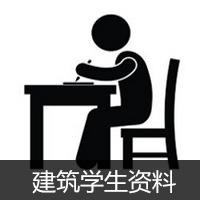 建筑学生资料_建筑设计图片