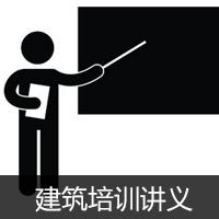 建筑培訓講義_建筑設計圖片