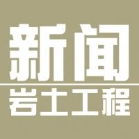 岩土工程新闻_岩土工程图片