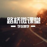 路桥微课堂_路桥市政图片