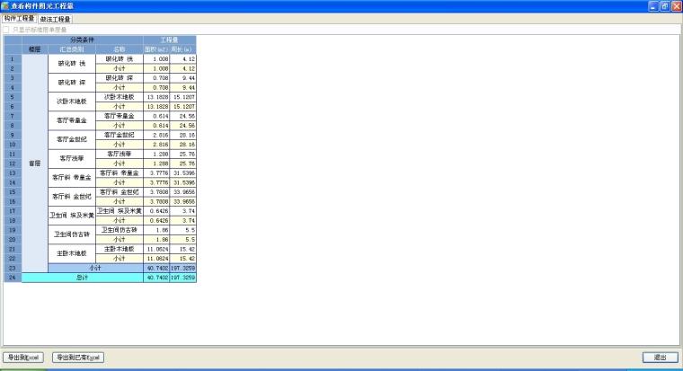 精装算量软件——造价人员的救星_7