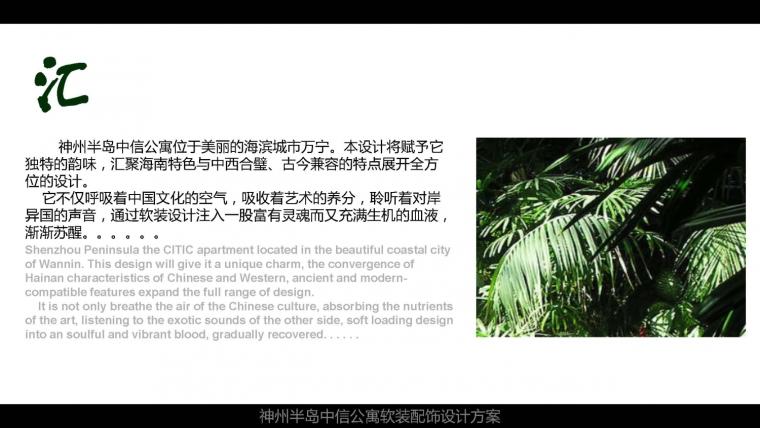跨界空间作品赏析——海南中信公寓跨界空间装饰设计_2