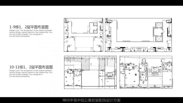 跨界空间作品赏析——海南中信公寓跨界空间装饰设计_3