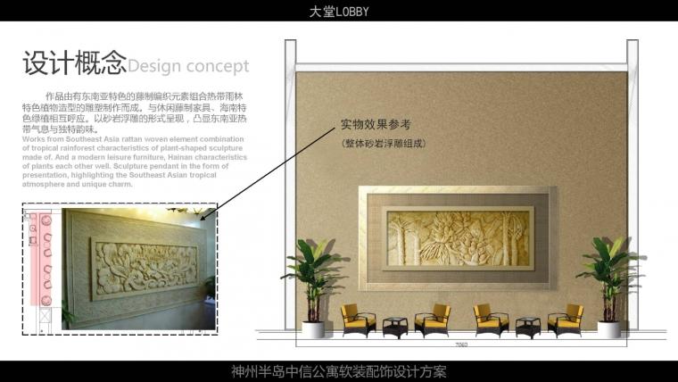 跨界空间作品赏析——海南中信公寓跨界空间装饰设计_4