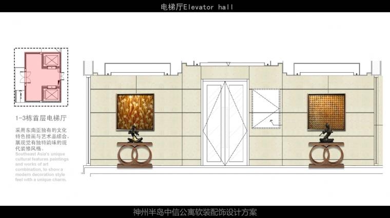 跨界空间作品赏析——海南中信公寓跨界空间装饰设计_5