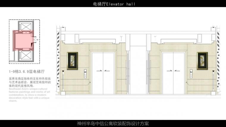 跨界空间作品赏析——海南中信公寓跨界空间装饰设计_9
