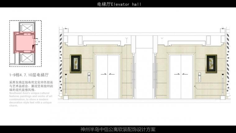 跨界空间作品赏析——海南中信公寓跨界空间装饰设计_10