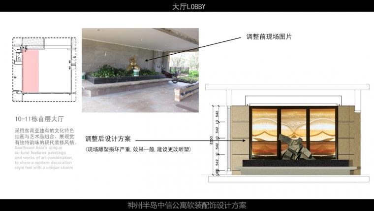 跨界空间作品赏析——海南中信公寓跨界空间装饰设计_11