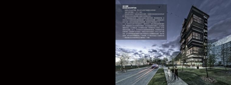 广钢新城集合住宅设计_3