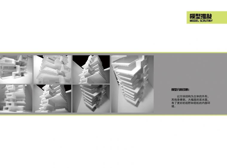 广钢新城集合住宅设计_33