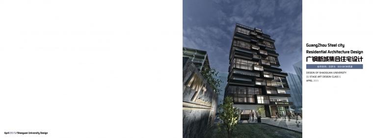 广钢新城集合住宅设计第1张图片
