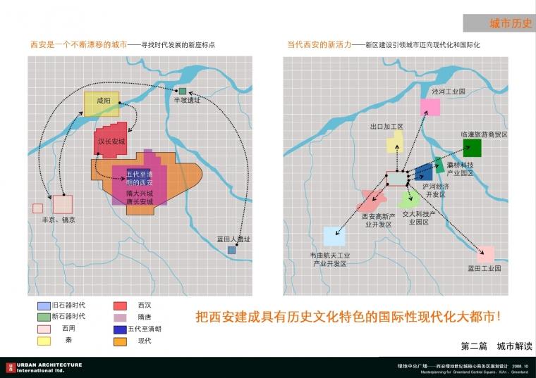 西安绿地世纪城核心商务区规划设计_15