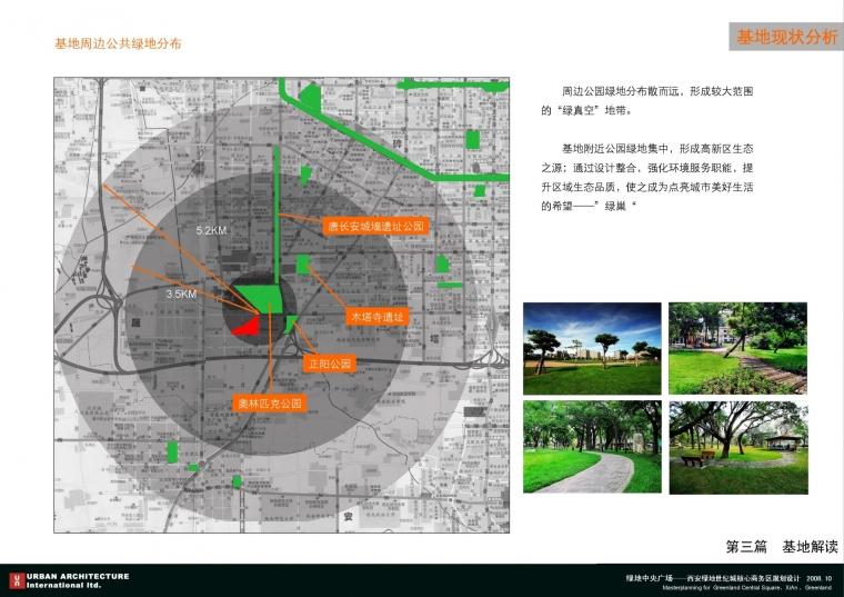 西安绿地世纪城核心商务区规划设计_21
