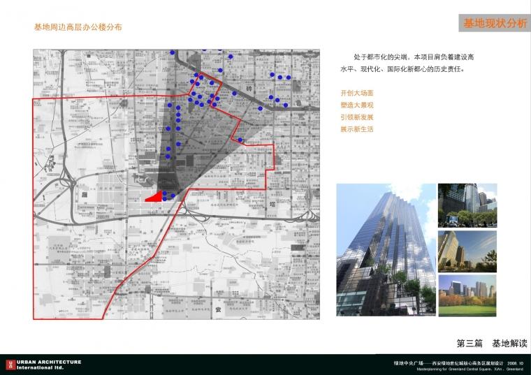 西安绿地世纪城核心商务区规划设计_22