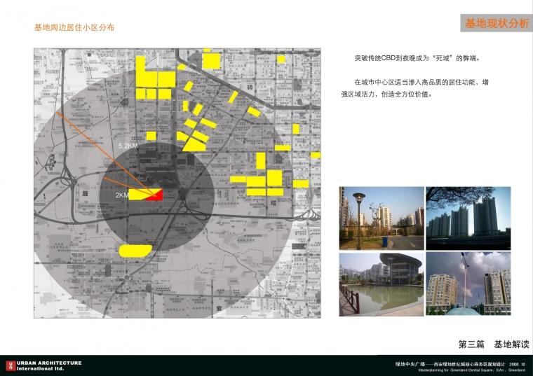 西安绿地世纪城核心商务区规划设计_23