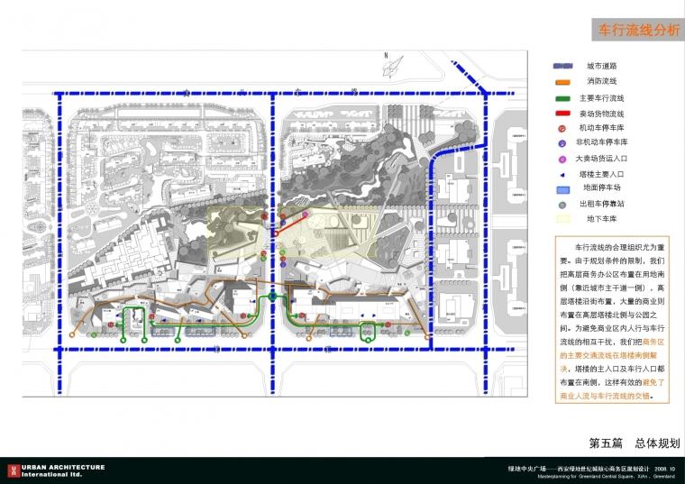 西安绿地世纪城核心商务区规划设计_54