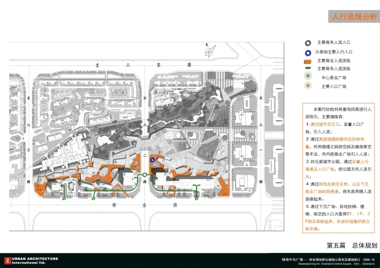 西安绿地世纪城核心商务区规划设计_55