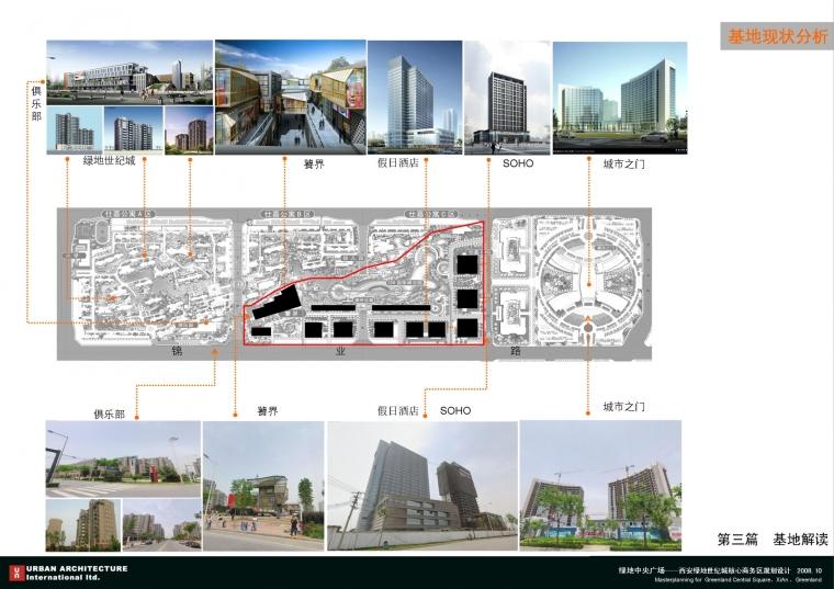 西安绿地世纪城核心商务区规划设计_25